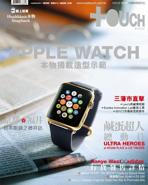 apple-watch-east-touch-dergisi